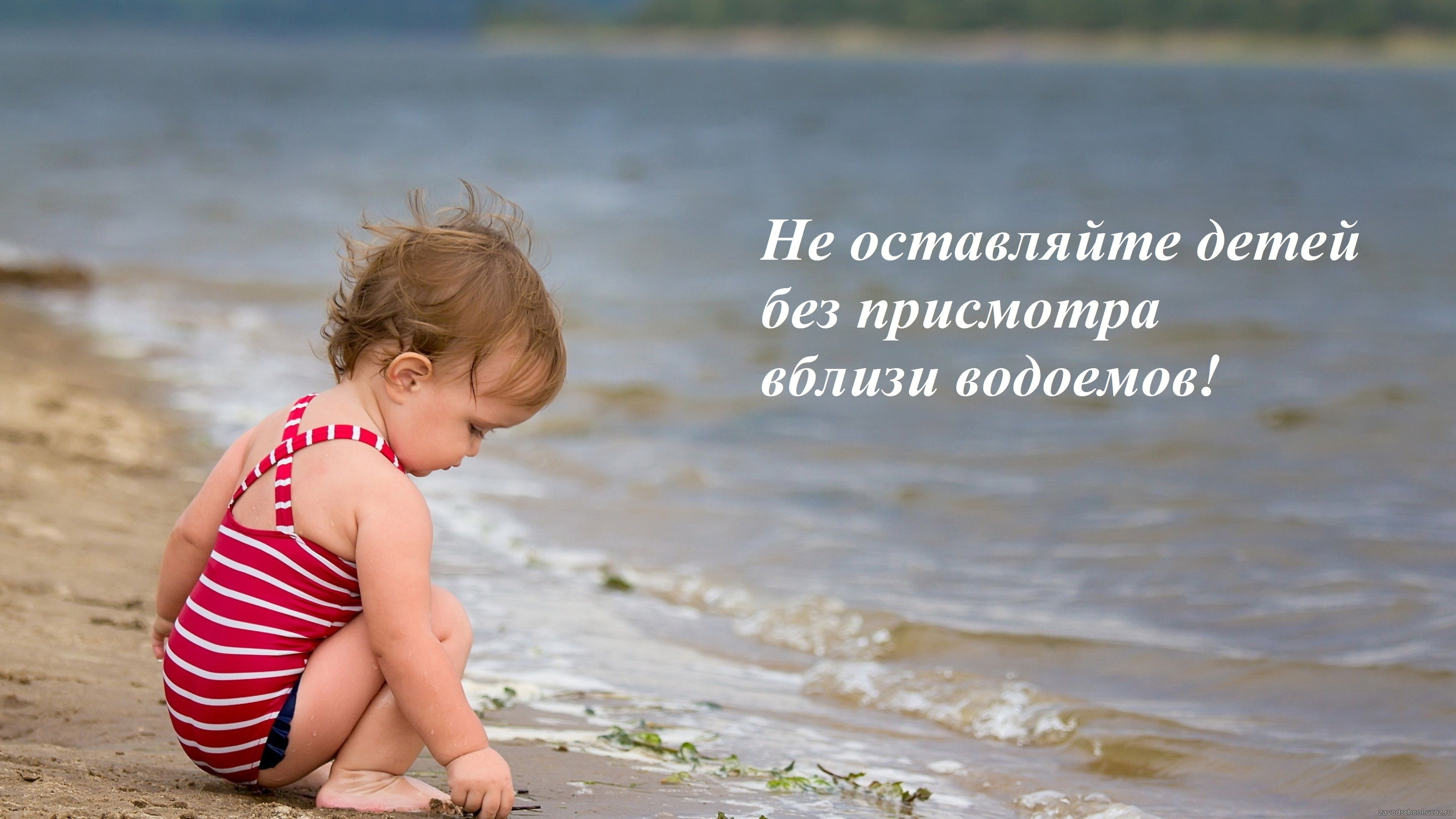 Не оставляйте детей без присмотра вблизи водоемов!